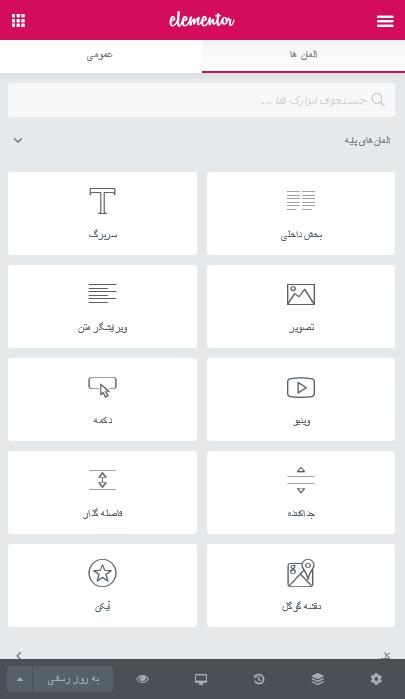 Screenshot 2019 12 02 المنتور نمونه کارها
