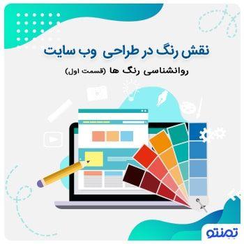 نقش رنگ در طراحی وب سایت(قسمت اول)