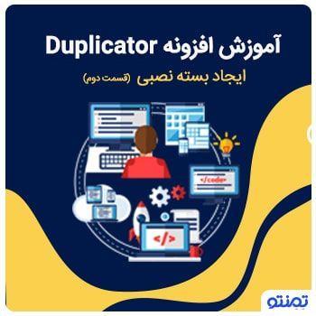 آموزش نصب بسته نصبی آسان با افزونه Duplicator + فیلم