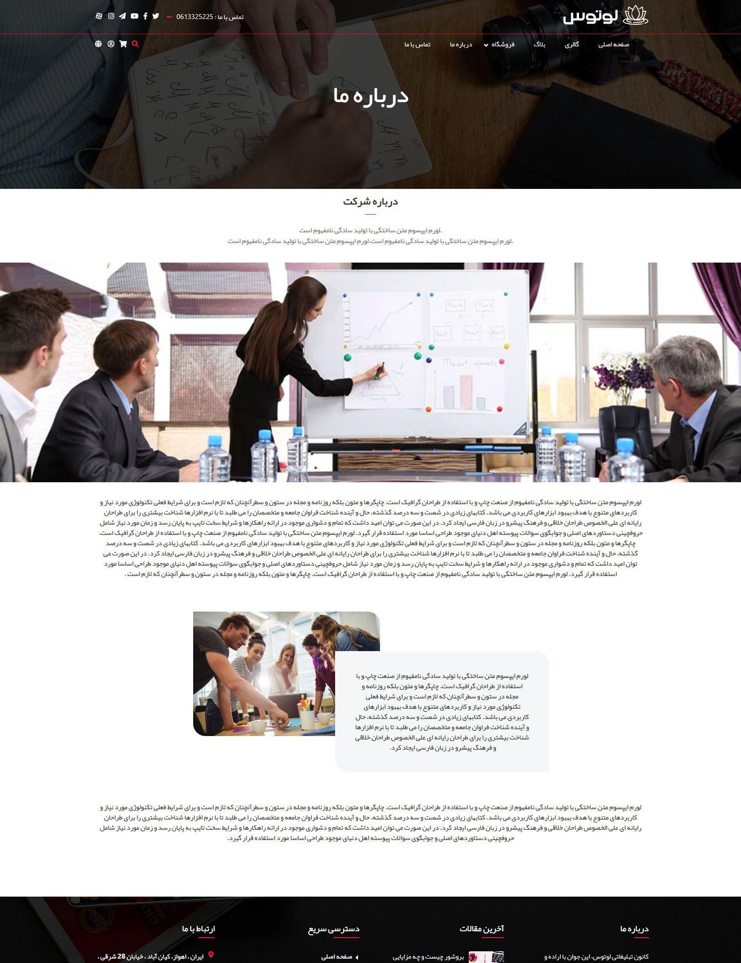Screenshot 2020 01 13 درباره ما – قالب شرکتی لوتوس