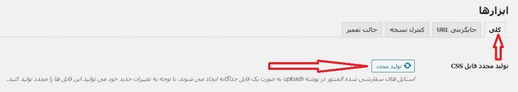 تولید مجدد فایل CSS