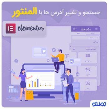 جستجو و تغییر ادرس ها با المنتور