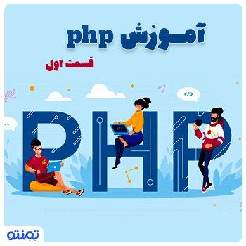 آموزش php قسمت ۱ – مقدمه
