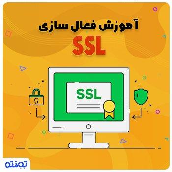 آموزش فعال سازی SSL (HTTPS) در وردپرس