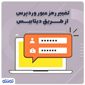 تغییر رمز عبور وردپرس از طریق دیتابیس