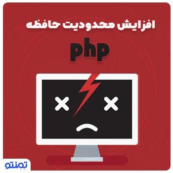 آموزش افزایش محدودیت حافظه php