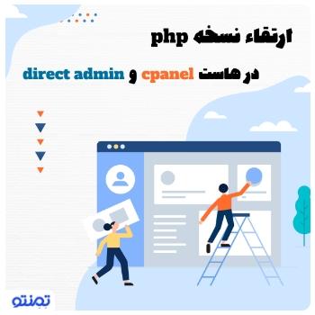 ارتقا نسخه PHP در هاست Cpanel و DirectAdmin