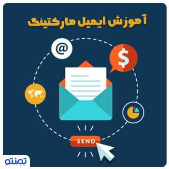 ایمیل مارکتینگ آموزش