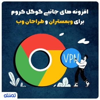 افزونه های جانبی گوگل کروم برای وبمستران و طراحان وب