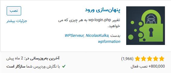 Learn how to change the login address of WordPress admin min