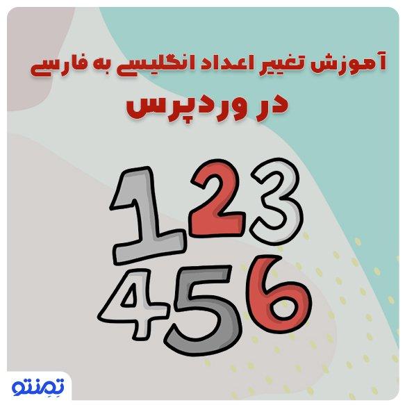 آموزش تغییر اعداد انگلیسی به فارسی در وردپرس