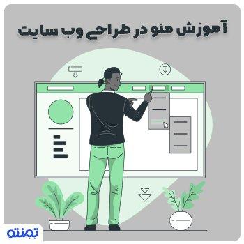 اموزش منو در طراحی وب سایت