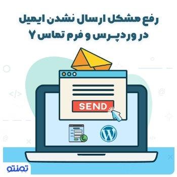 رفع مشکل ارسال نشدن ایمیل در وردپرس و فرم تماس ۷