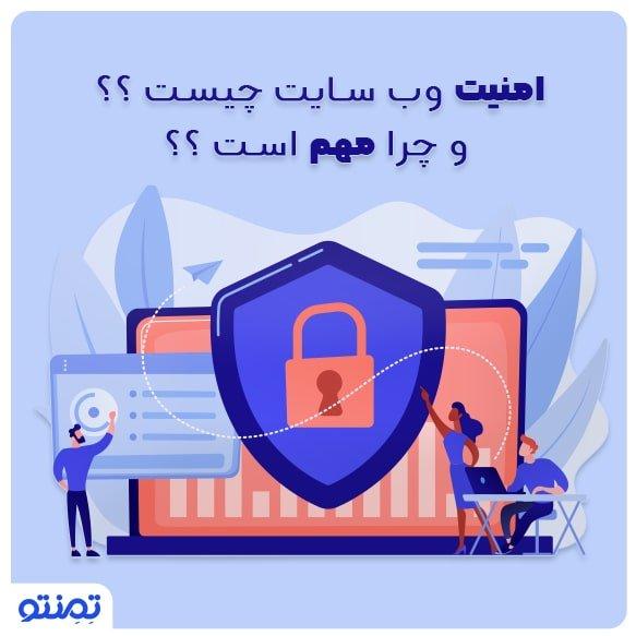 امنیت وب سایت چیست و چرا مهم است ؟