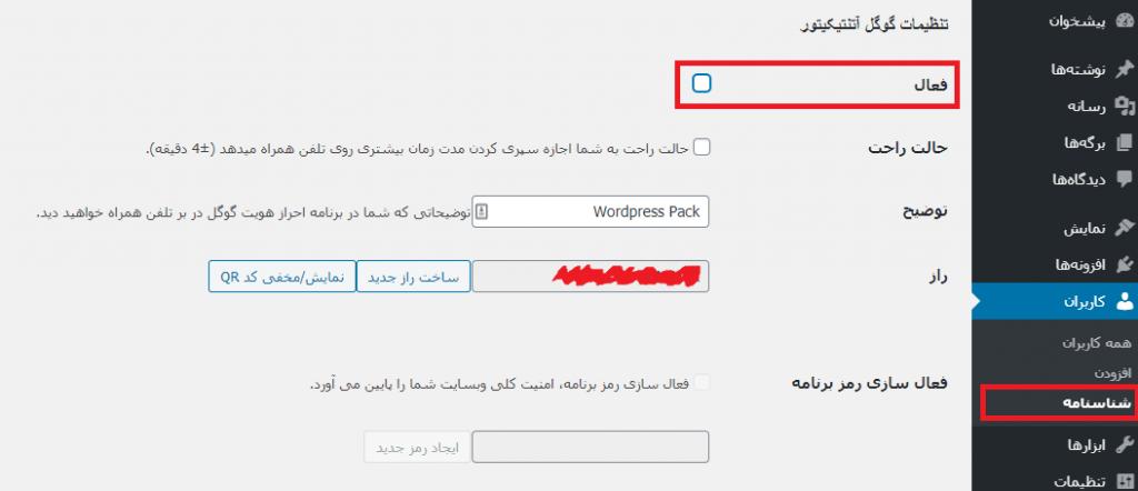 google-authenticator-users
