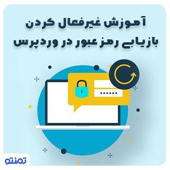 آموزش غیرفعال کردن بازیابی رمز عبور در وردپرس