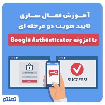 آموزش فعال سازی تایید هویت دو مرحله ای با افزونه Google Authenticator