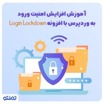 آموزش افزایش امنیت  ورود به وردپرس با افزونه Login LockDown