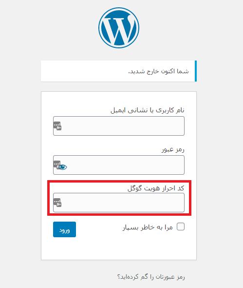 google-authenticator-login