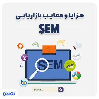 مزایا و معایب بازاریابی SEM