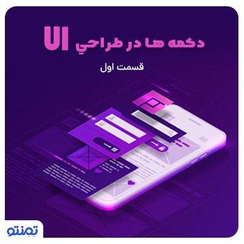 دکمه ها در طراحی ui (قسمت اول)