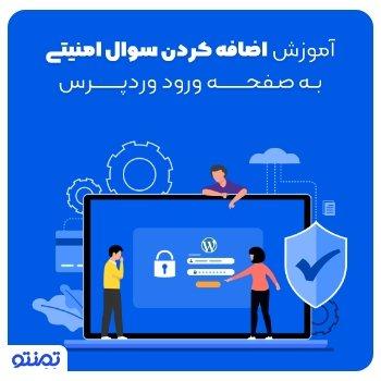 آموزش اضافه کردن سوال امنیتی به صفحه ورود وردپرس