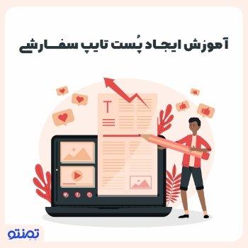 آموزش ایجاد پست تایپ سفارشی