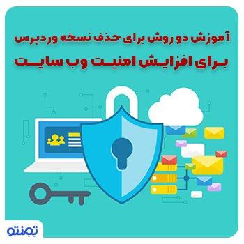 آموزش دو روش برای حذف نسخه وردپرس برای افزایش امنیت وب سایت