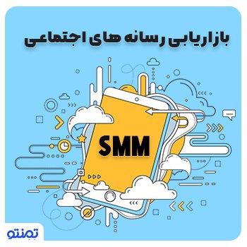 بازاریابی رسانه های اجتماعی SMM