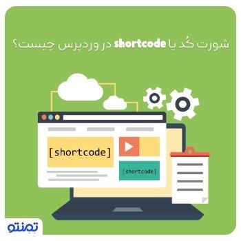 شورت کد یا shortcode چیست ؟