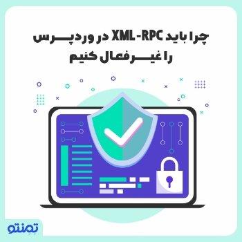 چرا باید XML-RPC در وردپرس را غیر فعال کنیم ؟