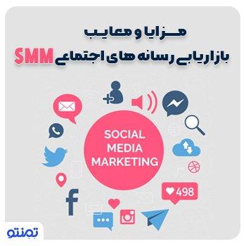 مزایا و معایب بازاریابی رسانه های اجتماعی SMM