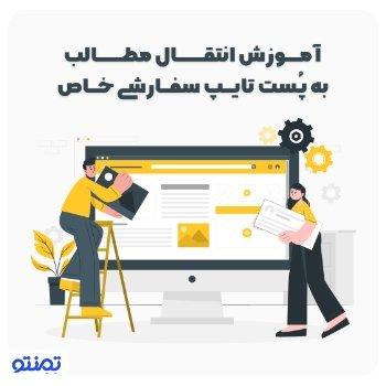 آموزش انتقال مطالب به پست تایپ سفارشی