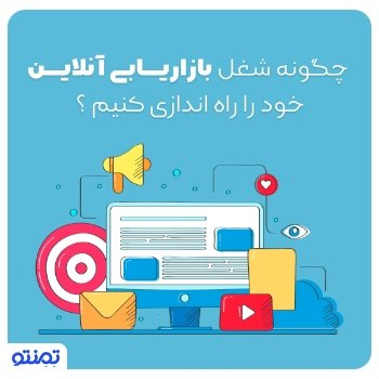 چگونه شغل بازاریابی آنلاین خود را راه اندازی کنیم