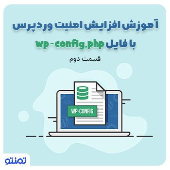 آموزش افزایش امنیت وردپرس با فایل wp-config.php ( قسمت دوم )