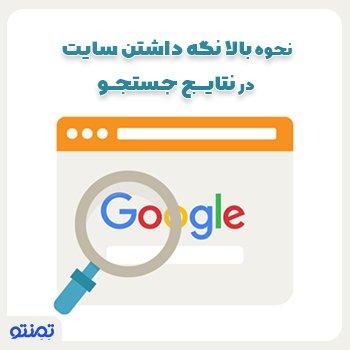 نحوه بالا نگه داشتن سایت در نتایج جستجو