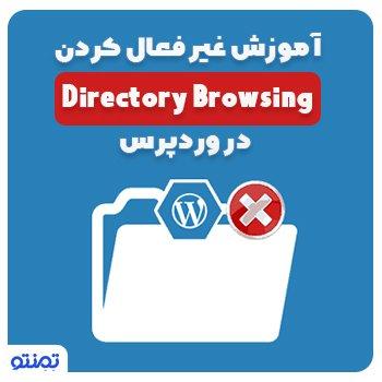 آموزش غیر فعال کردن Directory Browsing در وردپرس