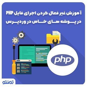 آموزش غیر فعال کردن اجرای فایل PHP در پوشه های خاص در وردپرس
