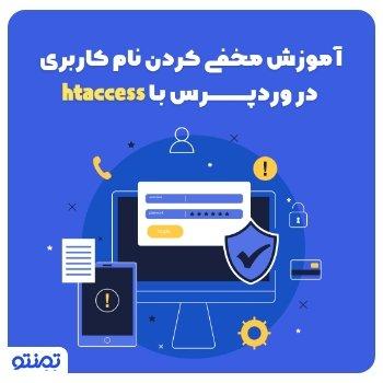 آموزش مخفی کردن نام کاربری در وردپرس با htaccess.