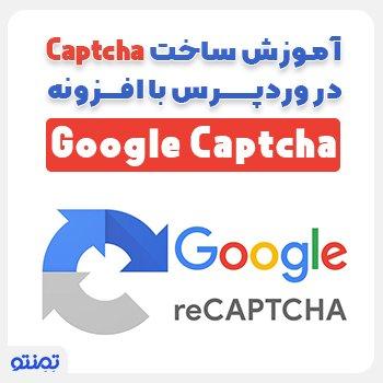 آموزش ساخت کپچا ( Captcha ) در وردپرس با افزونه Google Captcha