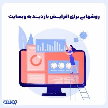 روشهایی برای افزایش بازدید به وب سایت