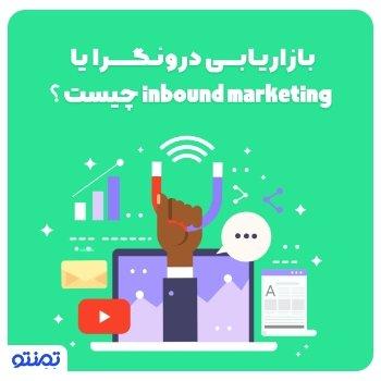 بازاریابی درونگرا یا inbound marketing چیست؟
