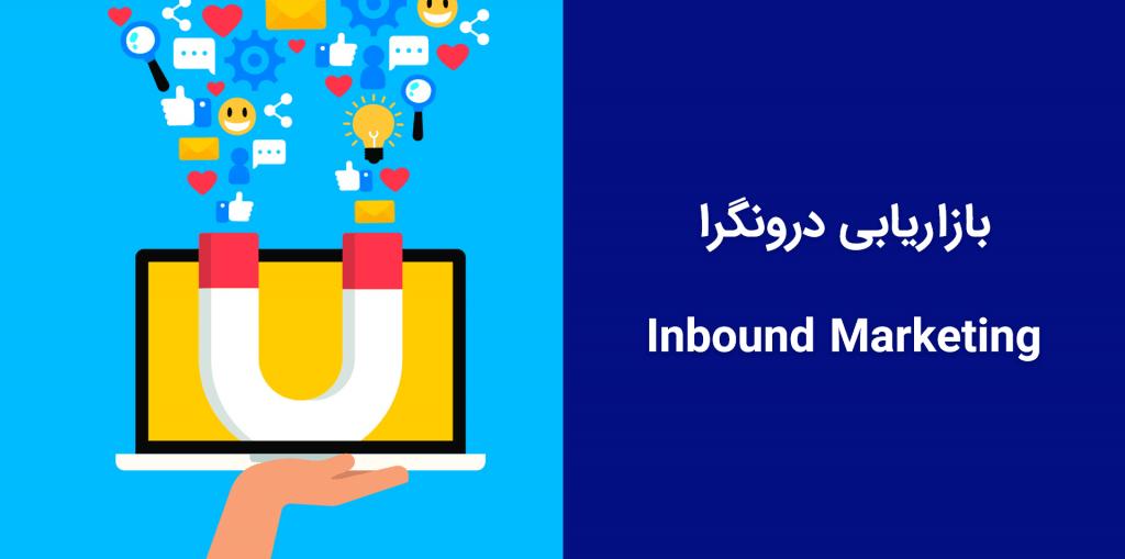 inbound marketing 5