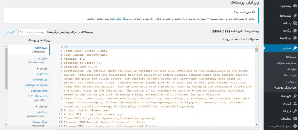 wp-config-editor