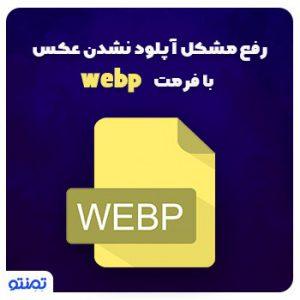 آپلود نشدن عکس با فرمت webp در وردپرس