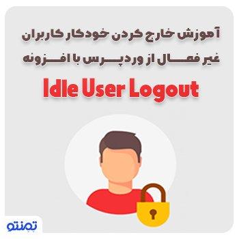 آموزش خارج کردن خودکار کاربران غیر فعال از وردپرس با افزونه Idle User Logout
