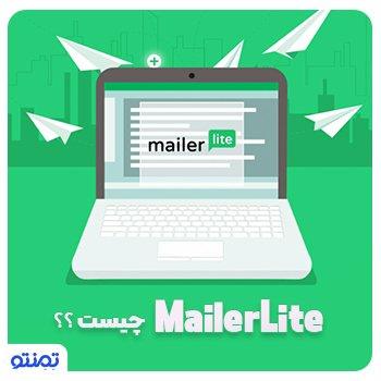 معرفی سیستم میلرلایت ایمیل مارکتینگ