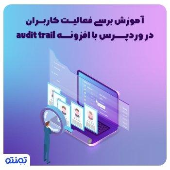 آموزش بررسی فعالیت کاربران در وردپرس با افزونه ی Audit Trail