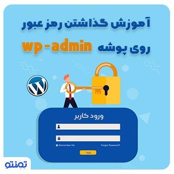 آموزش گذاشتن رمز عبور روی پوشه wp-admin