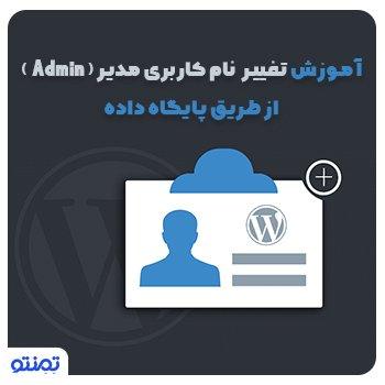 آموزش تغییر نام کاربری (Admin) از طریق پایگاه داده